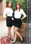 Women Who Are Looking For a Job, Schoolgirls Turned into AV Actresses